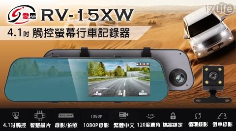 RV-15XW/2.5D觸控螢幕後照鏡行車紀錄器/觸控螢幕後照鏡行車紀錄器/後照鏡行車紀錄器/行車紀錄器/紀錄器