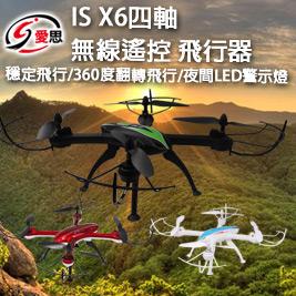 ISX6四軸無線遙控飛行器