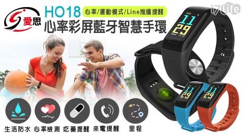 手錶/藍芽/運動手錶/運動手環/手環