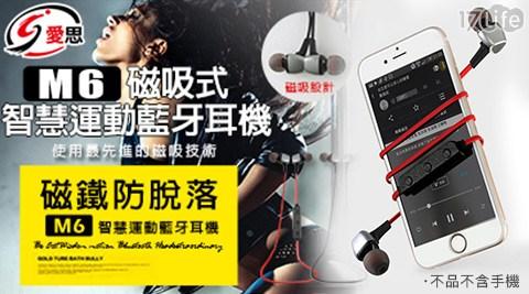 IS M6/磁吸式/智慧運動藍牙耳機/藍牙耳機/運動耳機/吸磁式耳機/耳機