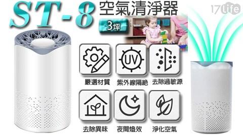 ST-8/空氣清淨器/清淨器/清淨機/隨身