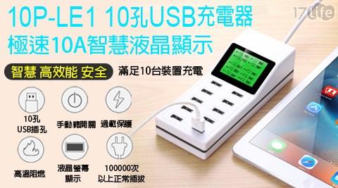 充電器/USB