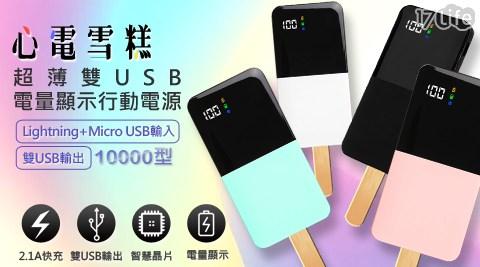 行動電源/充電寶/心電雪糕/電量顯示/雙USB