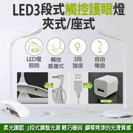 LED三段式觸控護眼檯燈 USB循環充電