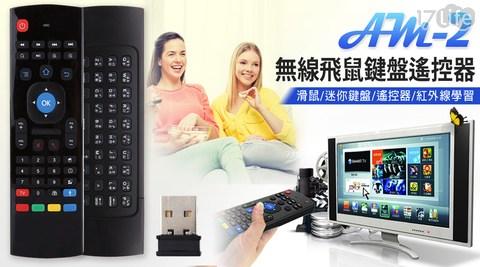 遙控器/無線飛鼠/無線/滑鼠