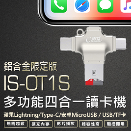 IS-OT1S 多功能四合一讀卡機