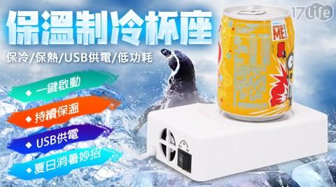 USB 保溫製冷杯墊