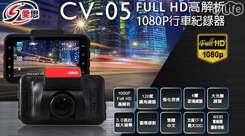 IS/CV-05/高畫質/Full HD/1080P/台灣聯詠晶片/行車紀錄器