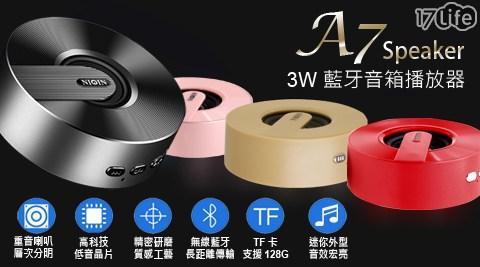 七彩/LED/藍牙喇叭/藍牙音箱/A7/3W