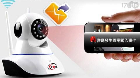 超高清HD/紅外線/WIFI /雙天線/ 監控攝影機/8G記憶卡