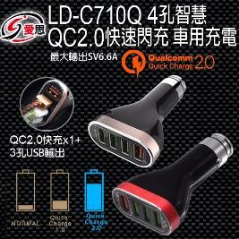 【IS 愛思】QC 2.0快速閃充 車用充電器(LD-C710Q)