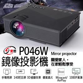 【IS】P046W鏡像投影機(附遙控器)