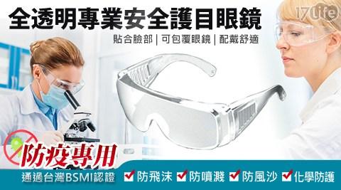 IS/護目眼鏡/護目鏡/眼鏡/防疫/台灣製/BSMI/MIT