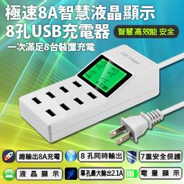 USB 8Port供電器智慧液晶顯示