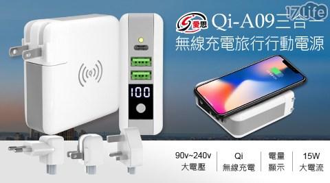 IS 愛思-無線充電旅行行動電源