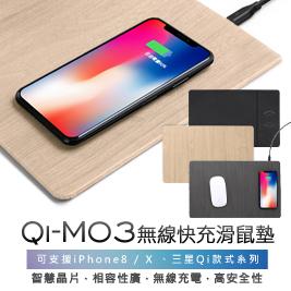 Qi-M03 無線快充滑鼠墊(木紋質感)