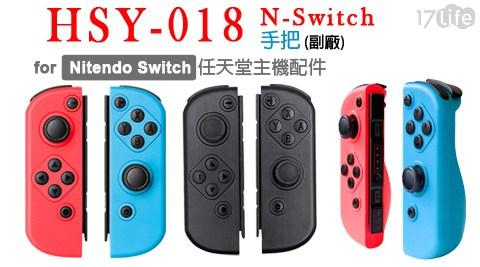 任天堂/Switch/副廠/HSY-018/遊戲手把/遊戲/手把/電動/HSY-018 遊戲手把
