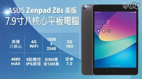福利品 Zenpad Z8s 美版八核心平板電腦
