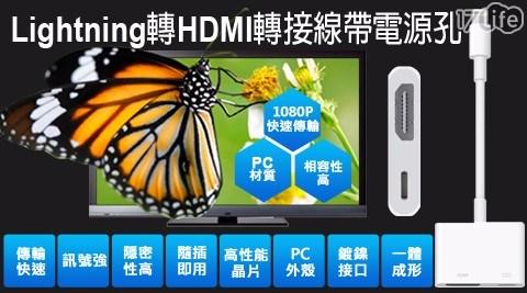 Lightning轉HDMI線帶電源孔