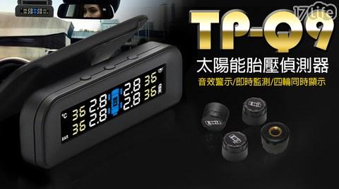 TP-Q9/胎壓胎溫偵測器/胎壓偵測器