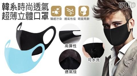 口罩/立體口罩/超薄立體口罩/韓系/時尚/透氣/韓系時尚透氣超薄立體口罩