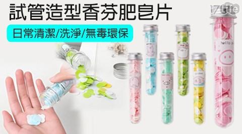 試管造型香芬肥皂片/香芬肥皂片/香芬/肥皂片/肥皂/洗手/清潔