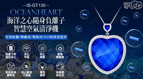 IS-GT130/海洋之心負離子空氣清淨機/空氣清淨機/清淨機/負離子/智慧/清淨