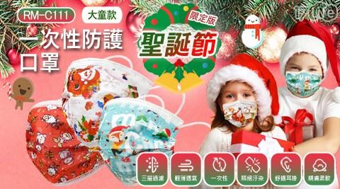 口罩/聖誕節口罩/大童款/RM-C111/非醫療級口罩