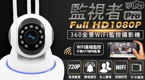 監視者Pro/監視者/360全景/WIFI監控攝影機/監控攝影機/攝影機