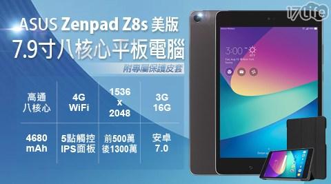 福利品/華碩/平板/Z8s/八核心/7.9吋/Zenpad