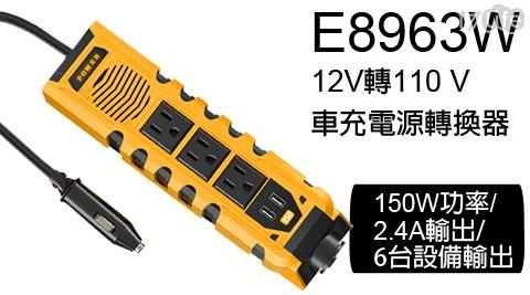 充電/轉換器/E8963W/車充/電源轉換器