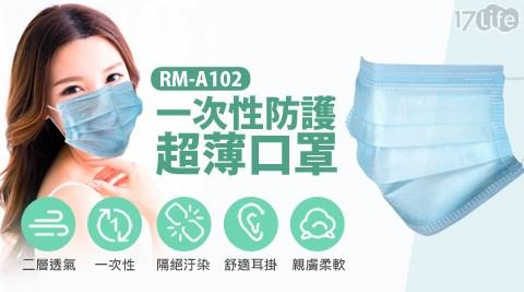 口罩/RM-A102/一次性防護超薄口罩/非醫療級口罩/非醫療級