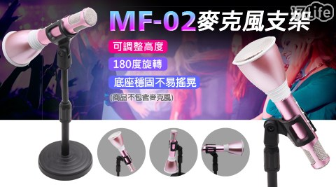 MF-02 麥克風支架/MF-02/麥克風支架/支架/麥克風/網紅/直播麥克風/麥克風專用支架