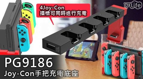 任天堂/Switch/副廠/Switch 副廠/PG9136/格鬥手把/手把/遊戲/電動