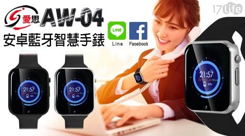 藍牙手錶/智慧手錶/智慧手環/藍牙/IS/愛思/安卓/AW-04
