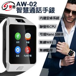 【IS 愛思】AW-02 藍牙智慧通話手錶