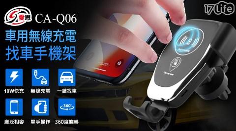 CA-Q06/IS/愛思/Qi/車架/無線充電/無線/支架/手機支架/10W/找車/尋車/車充/無線車充/充電/支架車充/車用支架