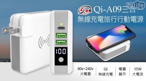 ★ 符合Qi標準,支援多款無線充電手機★ 自帶插頭,隨時充電★ LED電量顯示,剩餘電量一目了然 ★ 可折疊插頭