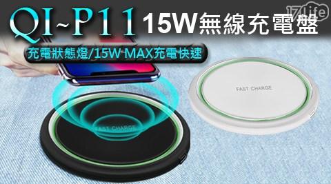 QI-P11/15W/無線充電盤/無線/充電盤/充電