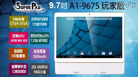 平均最低只要 2980 元起 (含運) 即可享有(A)【SuperPad】一般版 A1-967S 9.7吋 聯發科四核心 WIFI玩家版(2G/16GB)1台(內含保護貼(已預貼)+變壓器 +USB線) 1入/組(B)【SuperPad】豪華版 A1-967S 9.7吋 聯發科四核心 WIFI玩家版(2G/16GB)1台(內含保護貼(已預貼)+變壓器 +USB線+耳機+觸控筆+專用皮套+8GB TF卡) 1入/組