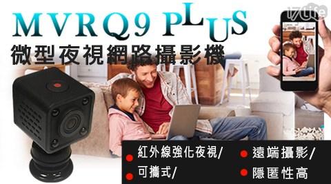 攝影機/攝影/MVRQ9/PLUS/MVRQ9 PLUS/微型夜視網路攝影機/網路攝影機/網路