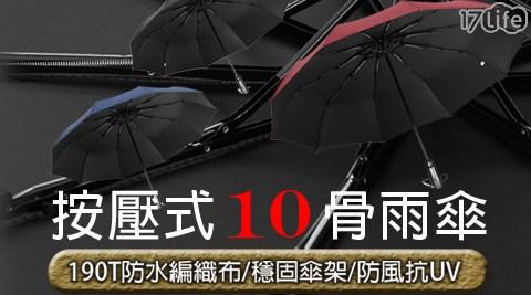 雨傘/自動傘/抗UV