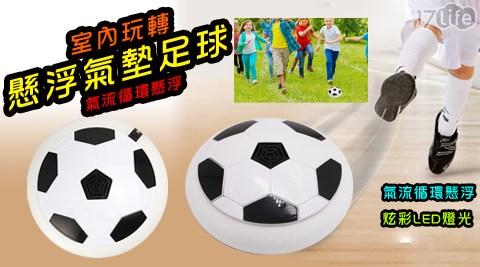 炫彩LED燈光 懸浮氣墊足球