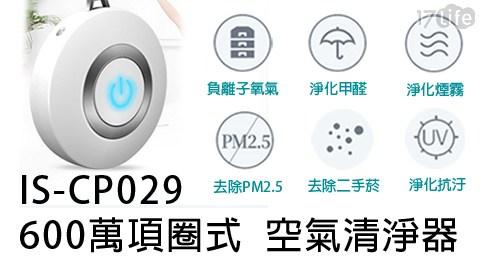 IS-CP029/清淨器/空氣清淨器/空氣清淨機/隨身/項圈式/項鍊