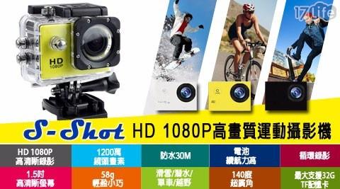 極限運動/攝影/行車紀錄/高畫質/攝影機