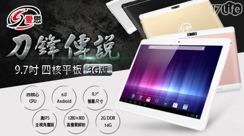 刀鋒傳說9.7吋3G四核心IPS平板電腦