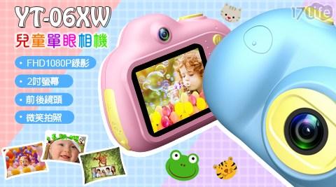 兒童相機/相機/雙鏡頭