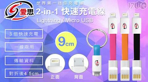 IS/愛思/2-in-1 快速充電線/磁扣式鑰匙圈/iOS/MicroUSB/充電線/磁扣式鑰匙圈充電線/傳輸線