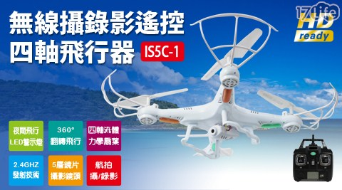 四軸飛行器/空拍機/遙控攝影/遙控飛機/航拍