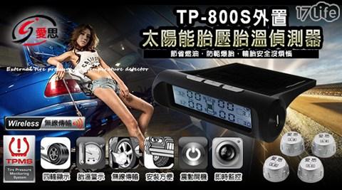 IS/TP-800S/外置太陽能/胎壓胎溫偵測器/胎壓偵測器